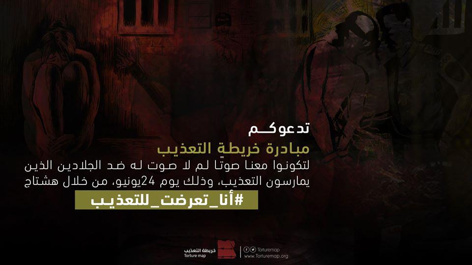 دعوة للتدوين في اليوم العالمي لمساندة ضحايا التعذيب