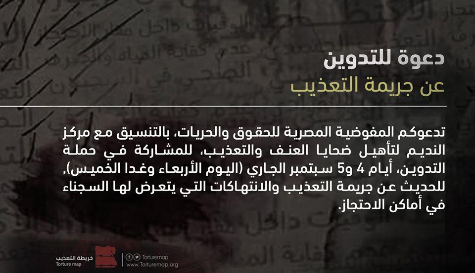دعوة للتدوين عن جريمة التعذيب أيام ٤ و٥ سبتمبر